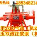 矿用2ZBQ高压双液气动注浆泵图片