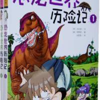 广州儿童漫画书印刷项目合作
