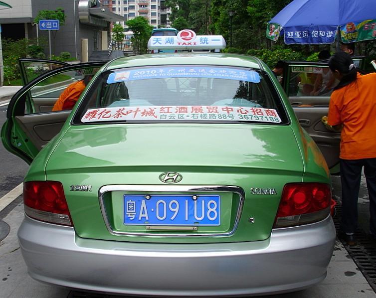 主营:             司承包多个出租车车队图片