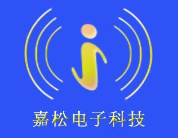 东莞嘉松无线门铃电子厂