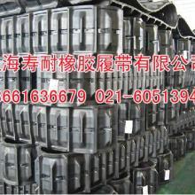 供应挖掘机橡胶履带供应