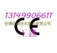 供应复读机CE认证多少钱