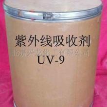 供应紫外线吸收剂