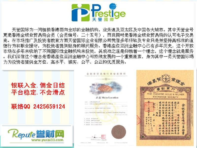 香港天誉国际金业有限公司