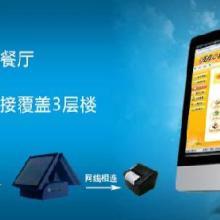 供应智龙餐饮软件点菜宝打印机