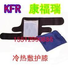 供应康福瑞冷热敷护膝垫|康福瑞护膝|关节炎风湿|冷热袋批发