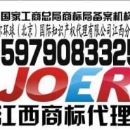 江西省横峰县商标注册代理机构图片