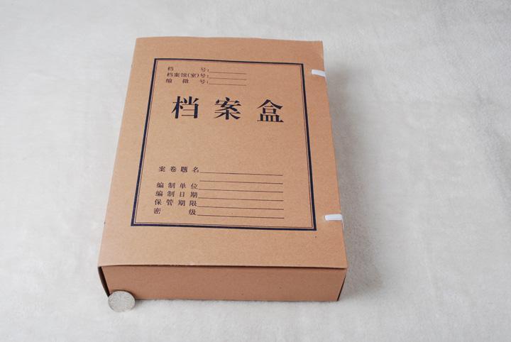 档案盒 档案盒价格 档案盒侧面标签模板