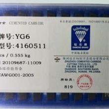 供应硬质合金刀片 铣刀片4160511 3130511