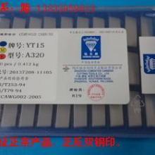 供应硬质合金刀头YG6 YG6A YG6X A320刀片图片