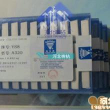 供应D216D220硬质合金刀片