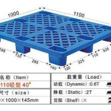 深圳塑料托盘价格|塑料卡板规格|塑料卡板报价批发