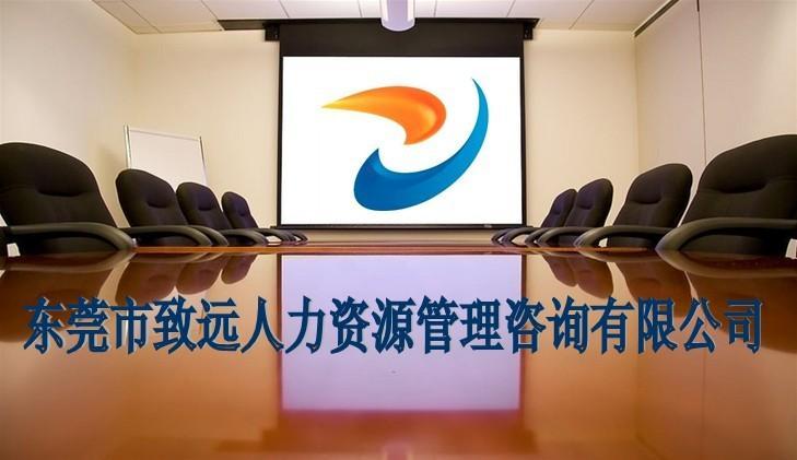东莞市致远人力资源管理咨询有限公司