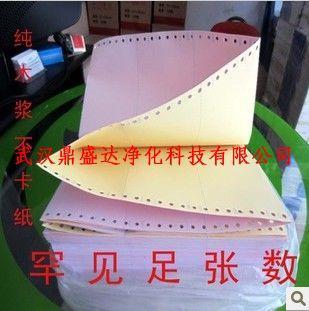 供应打印纸,湖北武汉打印纸生产厂家