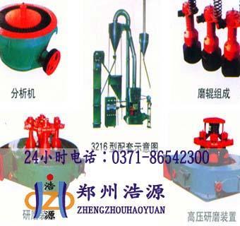 供应和田磨粉机、和田磨粉机生产厂家