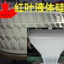 供应轮胎模具硅胶
