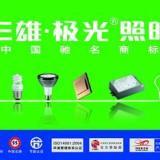 供应三雄极光照明T8三基色灯管PAK090271