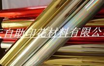 供应烫金箔天自助布料专用高温烫金箔金色图片