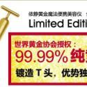 24K黄金美容棒产品成分,功效,多少钱