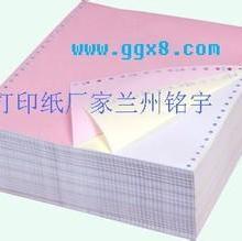 供应120-1白打印纸
