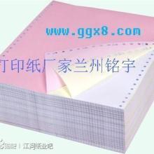 供应120-6彩打印纸