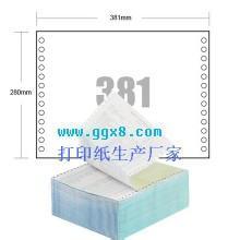 供应381-2彩打印纸
