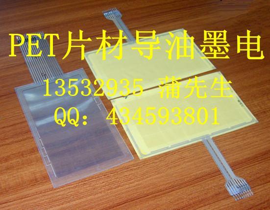 供应广东机械触摸屏导电油墨