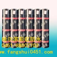 哈尔滨防水卷材、涂料有限公司