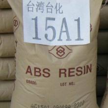 供应abs塑料价格批发