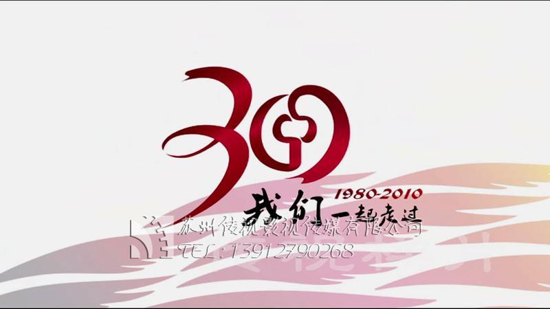 卫视预告_《中国银行30周年》电视宣传广告