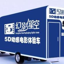 供应5D电影放映车