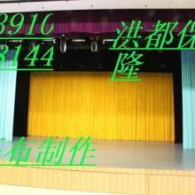 供应顺义定做电动舞台机械定做学校幕布会议室幕布礼堂舞台幕布批发