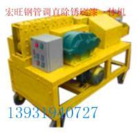 供应48-52钢管调直除锈机
