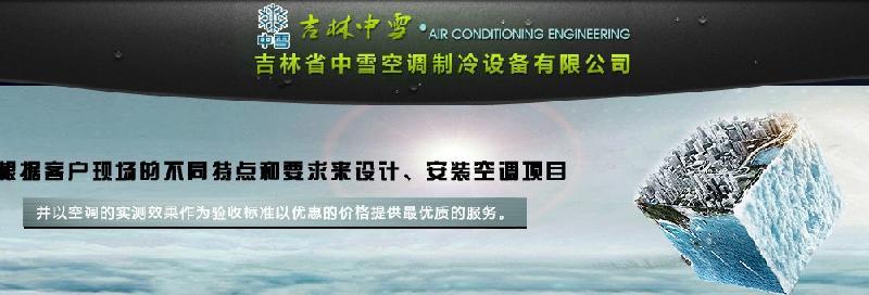 吉林省中雪空调制冷设备有限公司