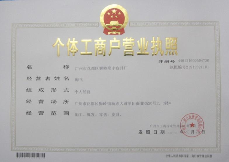广州市花都区狮岭隆丰皮具厂 网站首页