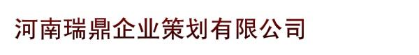河南瑞鼎企业策划有限公司