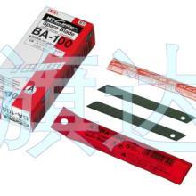 供应BA-100介刀片,美工刀