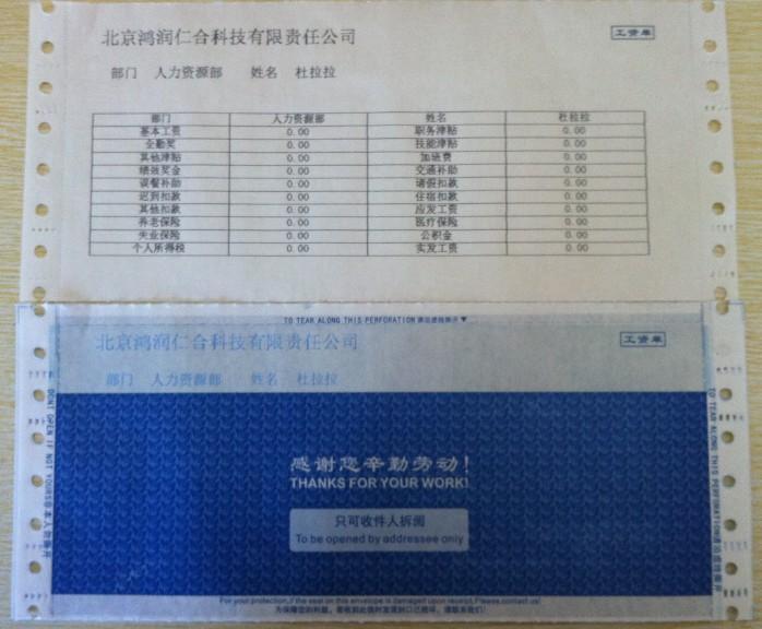 三联无碳工资单打印图片|三联无碳工资单打印样板图