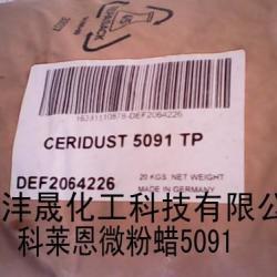 供应广东科萊恩微粉蠟5091供应商