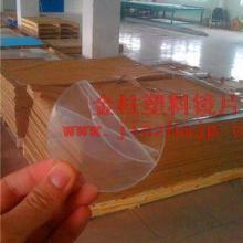 供应透明塑料片 亚克力透明塑料片 PS透明塑料片 PC透明塑料片
