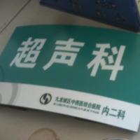 供应医院标识标牌