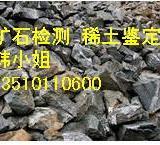供应 矿石稀土含量化验瓷土品位鉴定公司