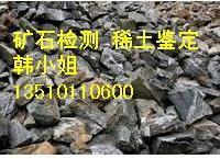 钴矿石单质含量检测