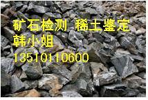 供应钴矿石单质含量检测13510110600