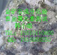 供应铁矿石化验铁含量碲元素找韩S