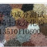 供应钾矿石元素检测水份化验咨询韩S