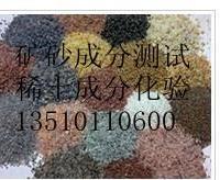 供应四川锰矿石品位分析专业矿石成分化验单位