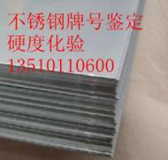 供应佛山316不锈钢材质鉴定化学成分化验公司找韩S