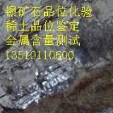 供应深圳测试中提供矿石成分分析,矿石成分检测,矿石品位鉴定,矿石元素