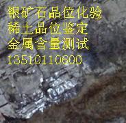 供应钨矿石化验有没有品位价值找韩S